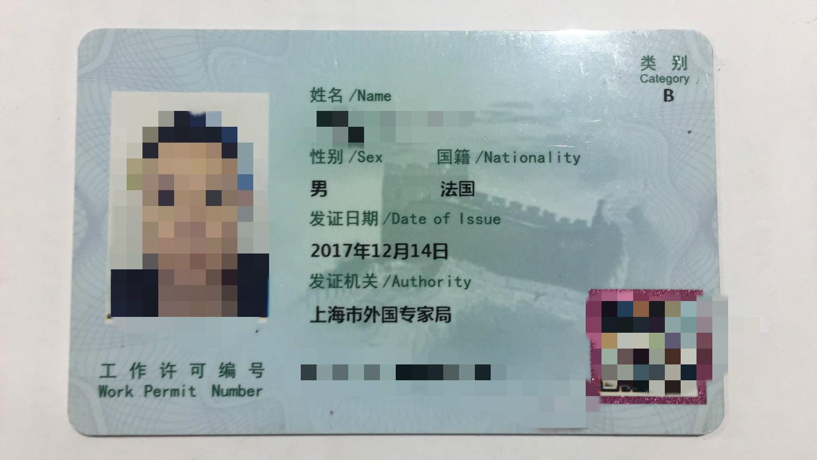 China Work Permit 2