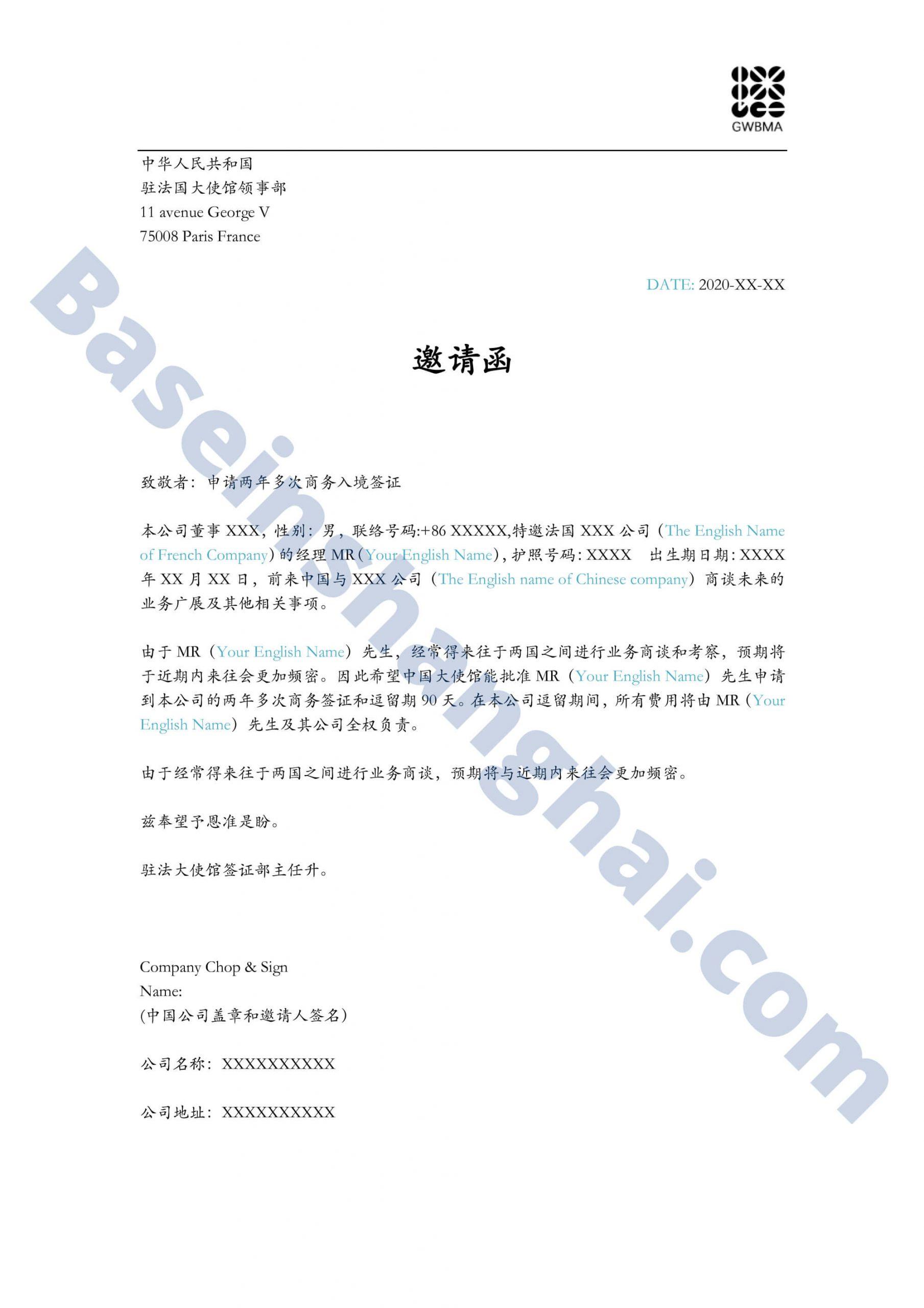 Chinese invitation letter for visa