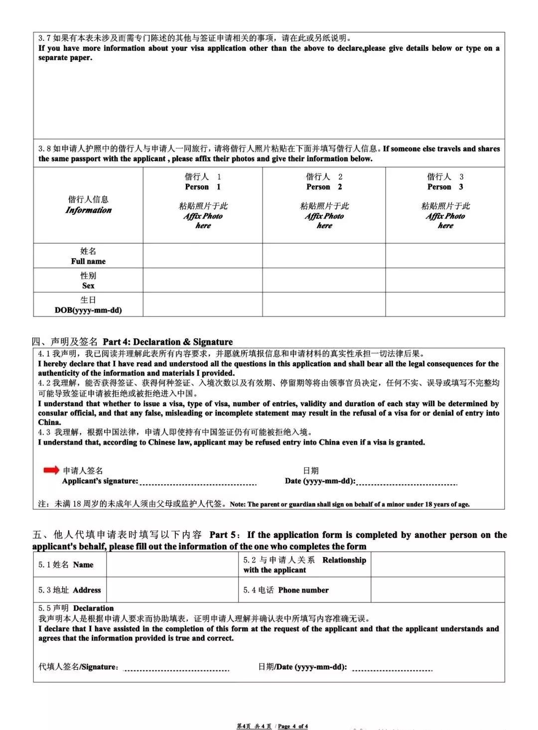 China visa application form 4