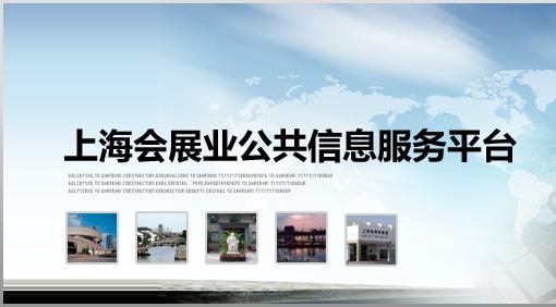 public information service platform for exhibition