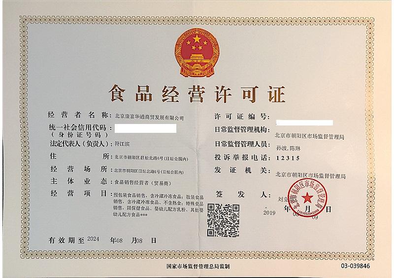 Food trade license