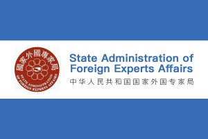The Invitation Letter for Foreign Expert in China – Short-Term Stay