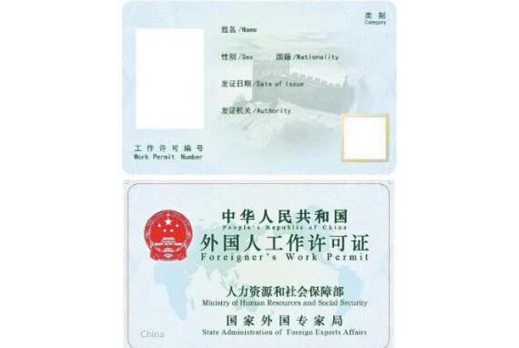 Work-permit