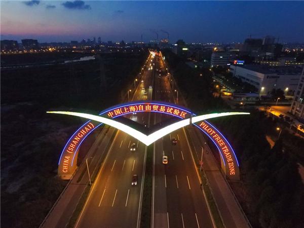 waigaoqiao Free Trade Zone