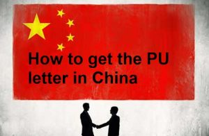 How to get an Invitation letter | PU letter in China