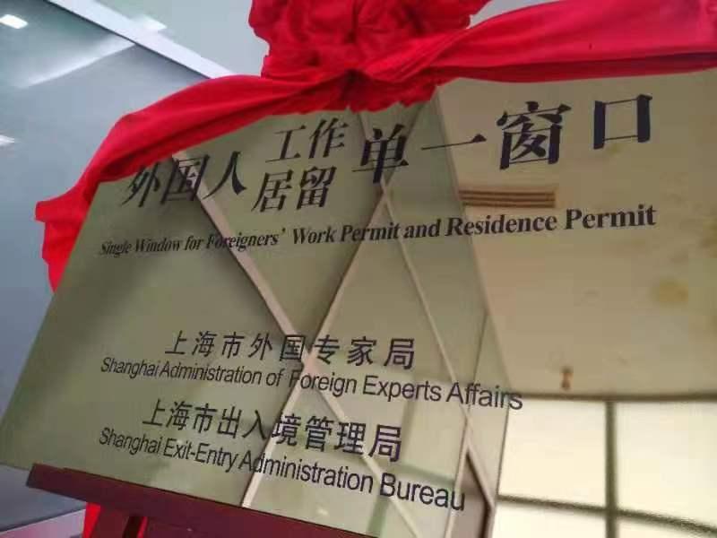 Foreign Experts Bureau