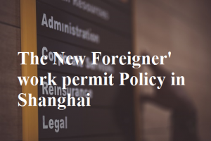 The New Foreigner's work permit Policy in Shanghai – Online Approval