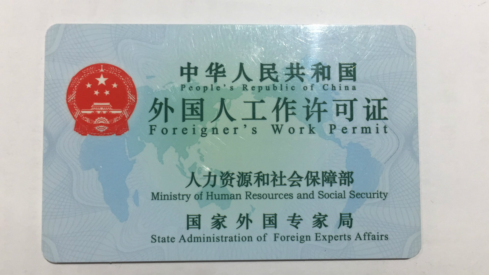 China Working Permit