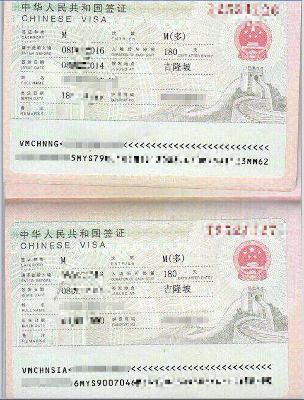 China M VISA