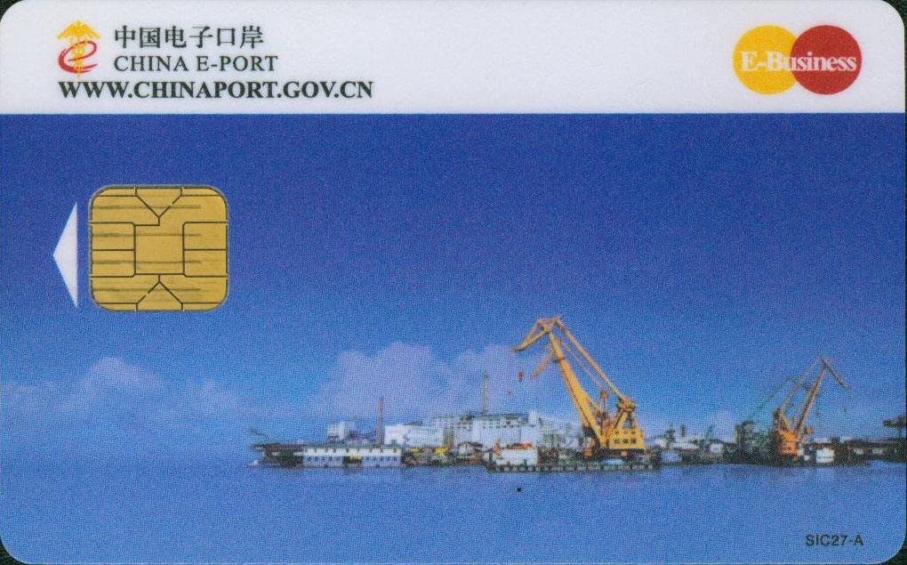 Electronic port china