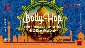 Bollywood Night in AUGUST – BOLLY HOP