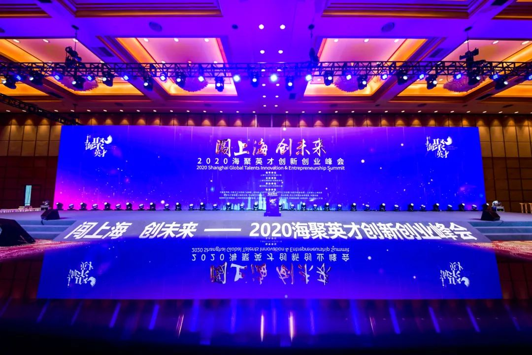 2020 Shanghai Global Talents Innovation and Entrepreneurship Summit